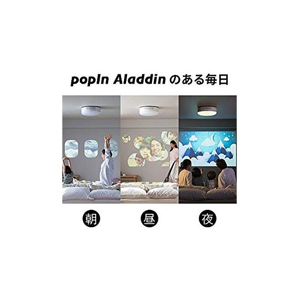 popIn Aladdin ポップインアラジン プロジェクター付きシーリングライト/高音質スピーカー/36段階調光調色|settaroponpon|15