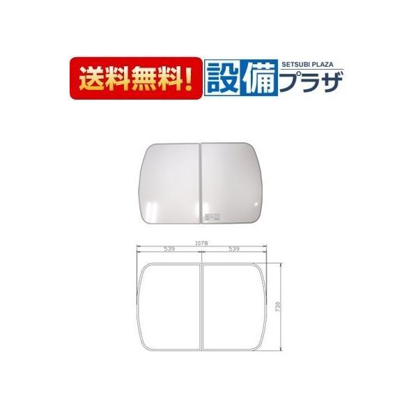 〓[10193676・フロフタMD-12W]タカラスタンダード 浴室 組み合わせ式風呂フタ 2枚組