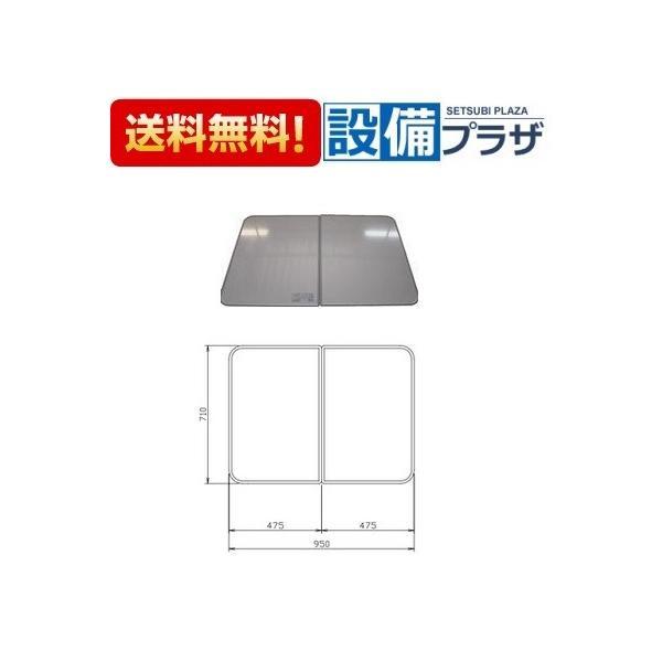 〓[40402741・フロフタMC100W]タカラスタンダード 浴室 組み合わせ式風呂フタ 2枚組