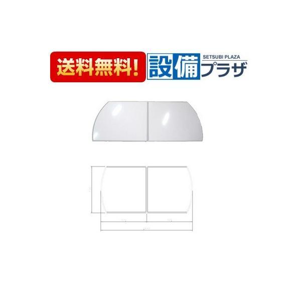 〓[41003577・フロフタMVA-16W]タカラスタンダード 浴室 組み合わせ式風呂フタ 2枚組