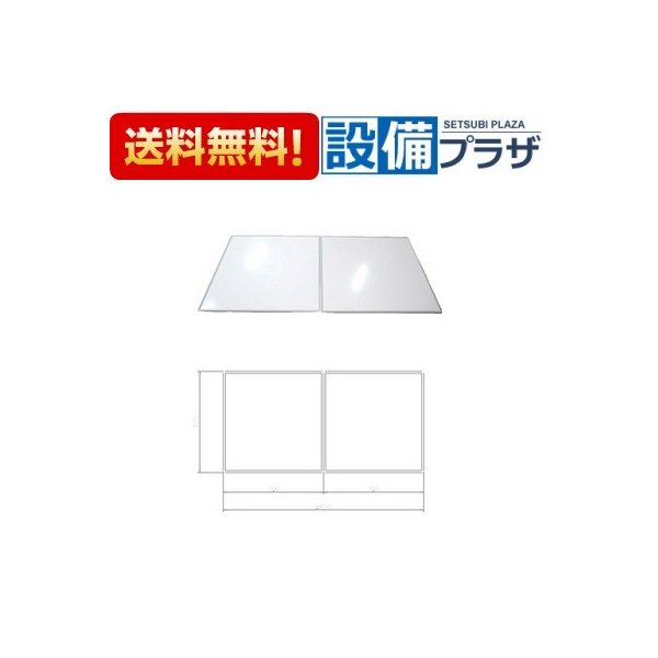 〓[41011383・フロフタMZA-16S]☆タカラスタンダード 浴室 組み合わせ式風呂フタ 2枚組