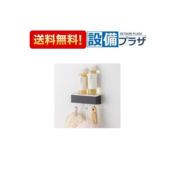 〓[41282573・MGSB コモノフックS(CG)]タカラスタンダード マグネット収納 どこでもラック スクエアタイプ 小物置きS+フック 浴室用 チャコールグレー