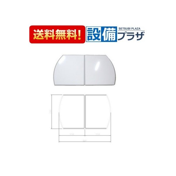 〓[41627702・フロフタMVA-S12W]タカラスタンダード 浴室 組み合わせ式風呂フタ 2枚組