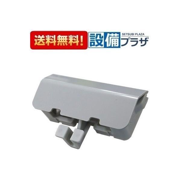 ∞[CWA-256]INAX/LIXIL トイレ部品 シャワートイレ用 ノズルシャッター