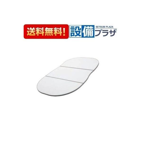 ★[FFDAHW1XA]◎☆トクラス(ヤマハリビングテック) 風呂フタ 3分割断熱合わせフタ 右