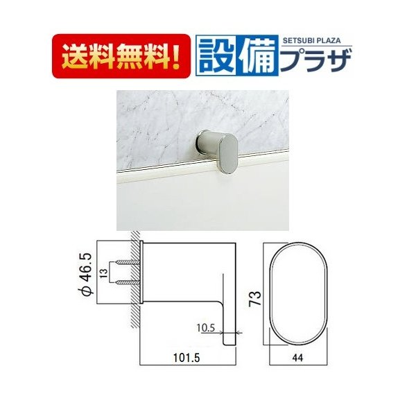 ∞[GTD9GVR1352]◇ 【S】パナソニック 風呂フタフック メッキ製メタル 101.5mm 断熱組フタ3枚組用