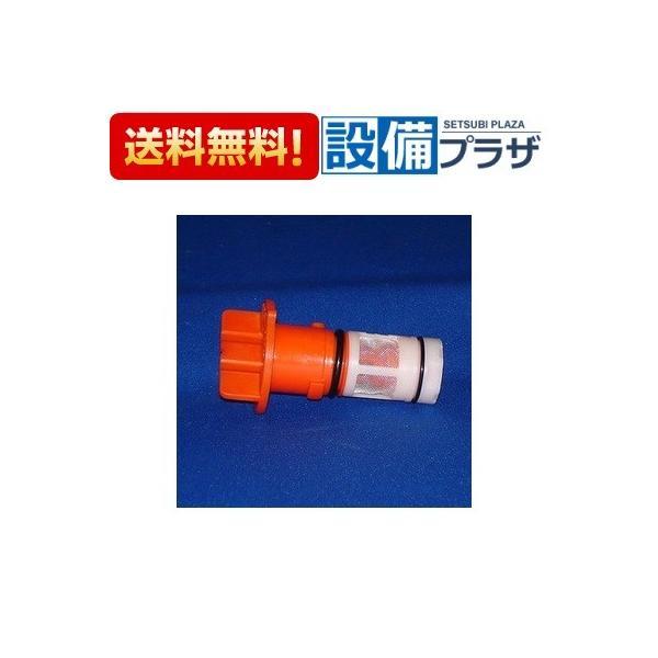 ・在庫あり   HH0704 《4》TOTOトイレ部品・補修品タンクフィルターユニット