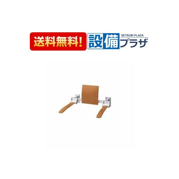 ▲[KFC-272K]INAX/LIXIL 肘掛け手すり(壁付式・背もたれ付) 天然木タイプ ショートタイプ