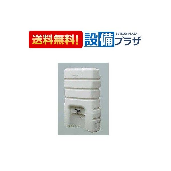★[KRS1401]KVK 雨水タンク 有効利用水量約100L(貯水量約140L)
