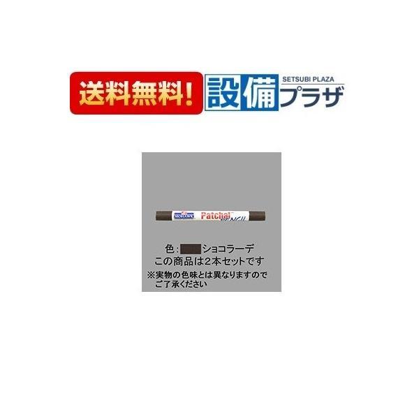 ∞[NZZZ029]◎トステム/LIXIL パッチャルペンシル2本セット ショコラーデ