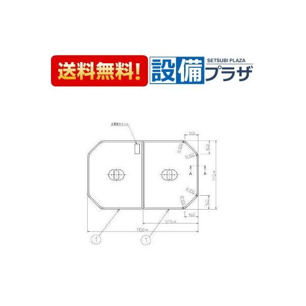 ∞[PCF1210R]TOTO 把手付き組み合わせ式ふろふた