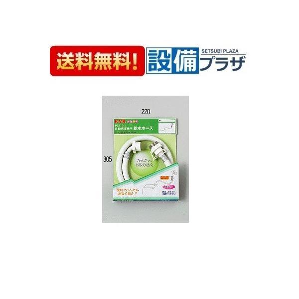 ★[PZ810-50]KVK 部材 自動洗濯機用給水ホース 長さ:50cm