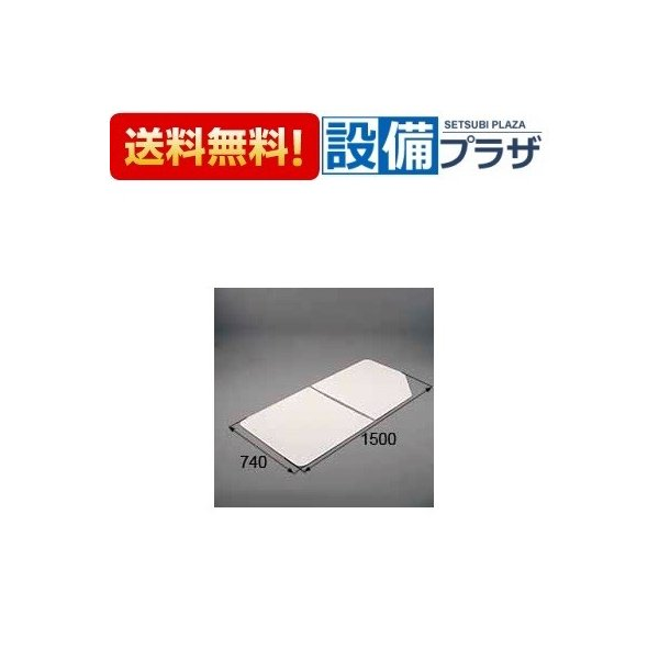 ∞[RGFZ112]☆▽トステム(LIXIL) 風呂フタ 組フタ 2枚組