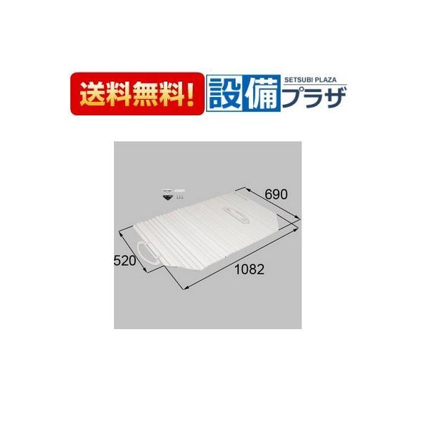 ∞[RTPS001]◎トステム(LIXIL) 風呂フタ フック付き 巻きフタ