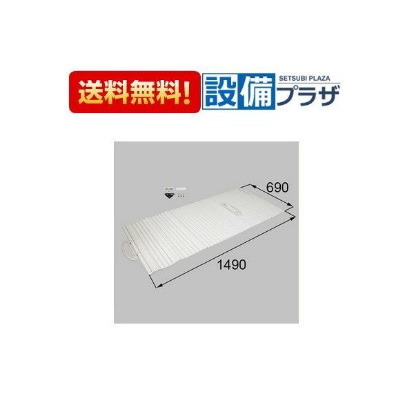 ∞[RTPS004]◎トステム(LIXIL) 風呂フタ フック付き 巻きフタ