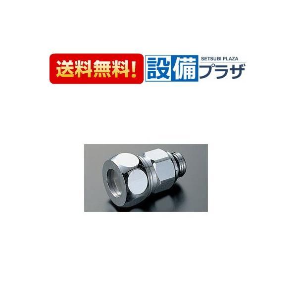 □ TH343R TOTOトイレまわり取り換えパーツ接続金具
