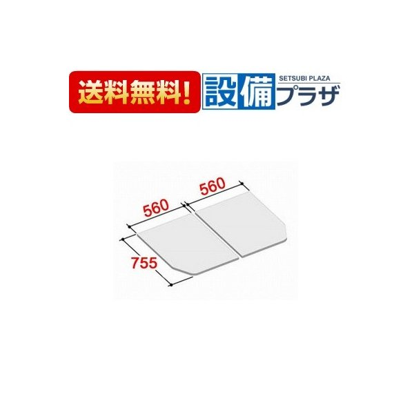 ∞[YFK-1176B(6)-D]◎☆INAX/LIXIL 風呂フタ 組フタ 2枚組