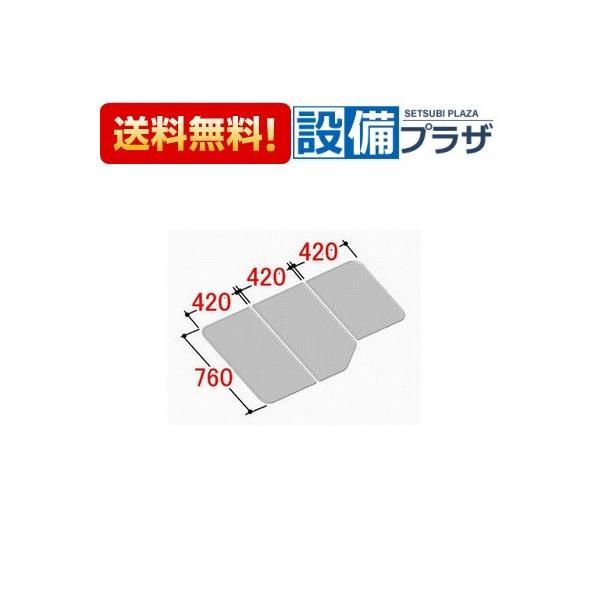 ∞[YFK-1380C(2)]◎☆INAX/LIXIL 風呂フタ 組フタ 3枚組