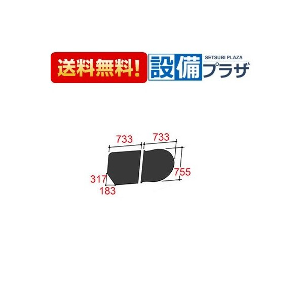 ▲[YFK-1576B(8)L-D/K]◎INAX/LIXIL 風呂フタ 組フタ 2枚組 Lタイプ カラー:レザー調ブラック