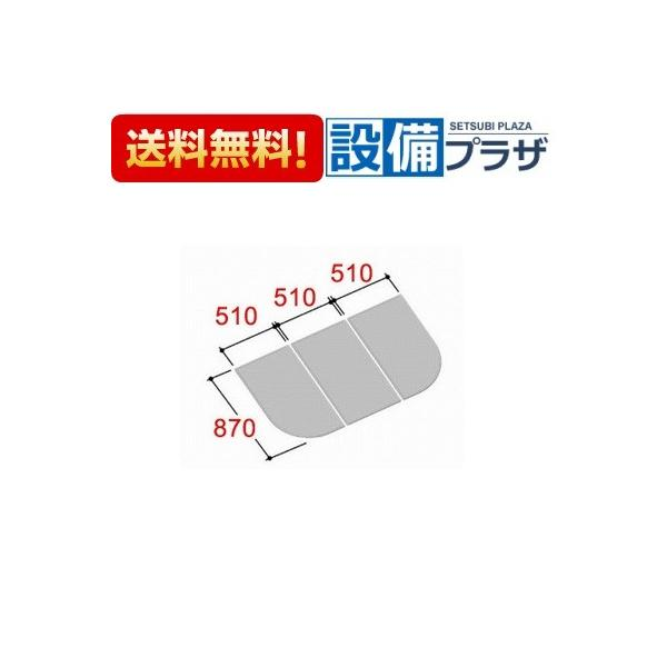 ∞[YFK-1594C(2)]◎☆INAX/LIXIL 風呂フタ 組フタ 3枚組