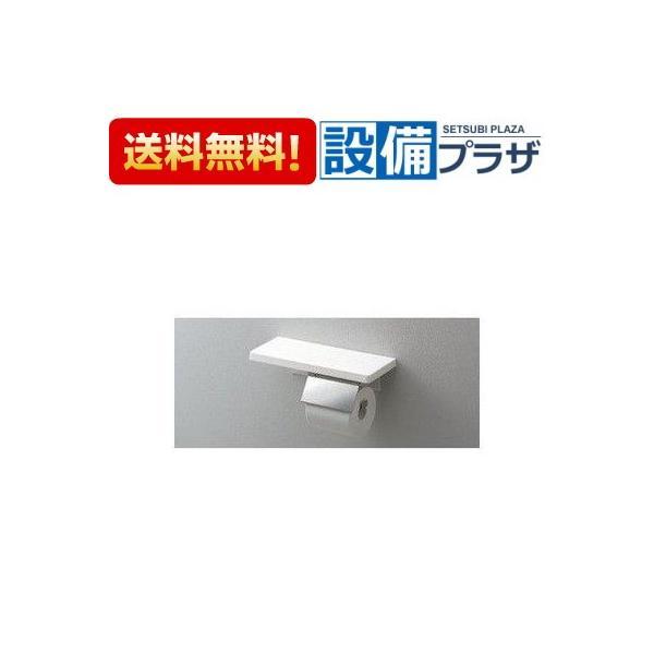 ★[YH402FMR]TOTO 紙巻器 棚付 鏡面タイプ
