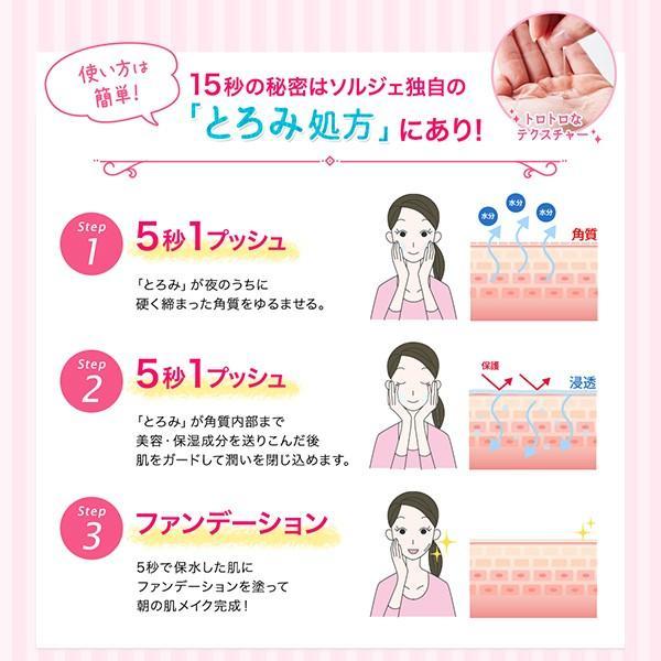 ソルジェオールインワンアクアセラム 美容液 1本6役の高機能処方 乾燥によるシワ・くすみに悩む年齢を重ねた肌に EGF様物質、IGF様物質、FGF様物質配合|seulege|06
