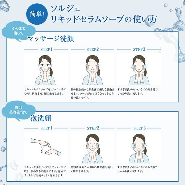 ソルジェリキッドセラムソープ 美容成分90%以上・天然由来成分100%配合 贅沢洗顔料 美肌成分の効果が最大限に発揮できるようにアシスト 健やかな肌へ|seulege|08
