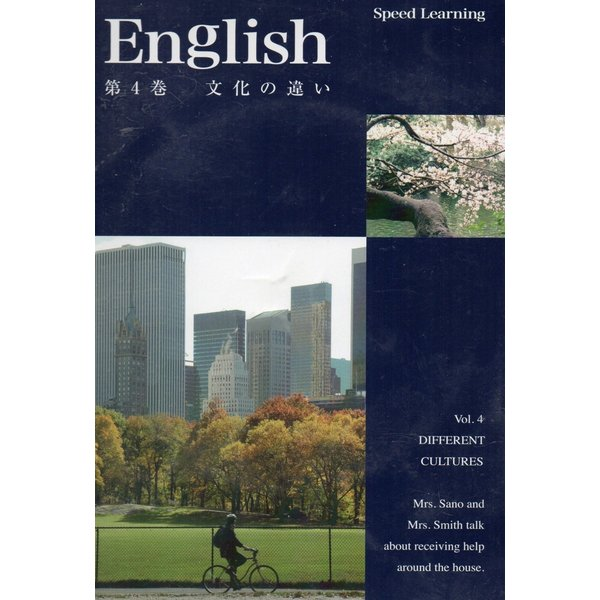 スピードラーニング4「文化の違い」 英会話 中古CD|seven-music