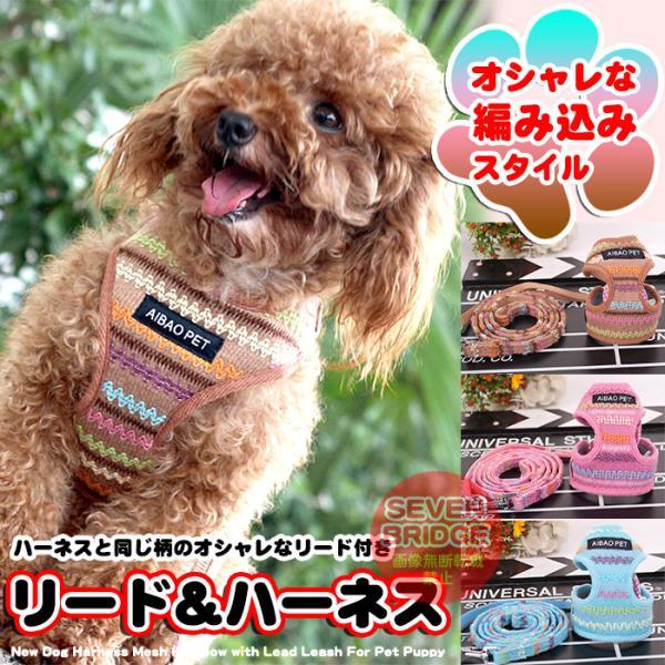 犬 猫 ハーネス リード付 ペット 服 ボヘミア  胴輪 キャット ドッグ メッシュ|sevenbridge