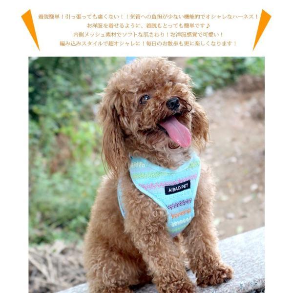 犬 猫 ハーネス リード付 ペット 服 ボヘミア  胴輪 キャット ドッグ メッシュ|sevenbridge|02