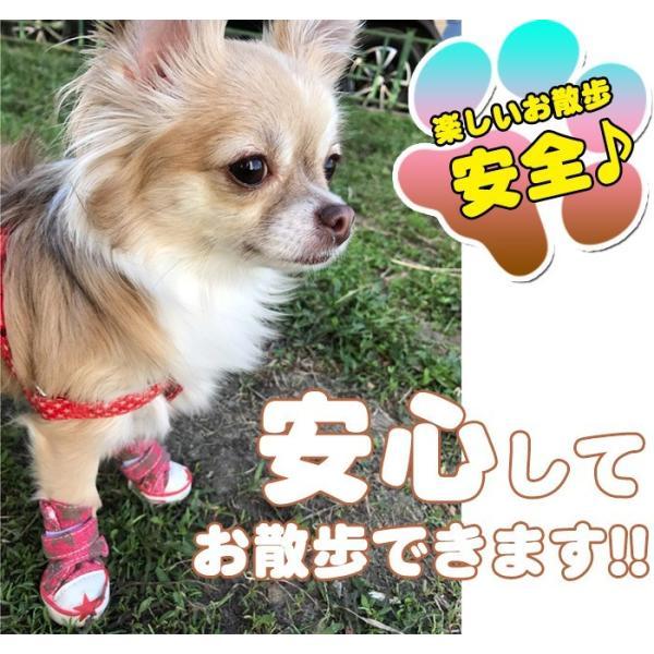 犬 靴 シューズ ペット ドッグ 肉球保護 ペットグッズ 4ピース|sevenbridge|03