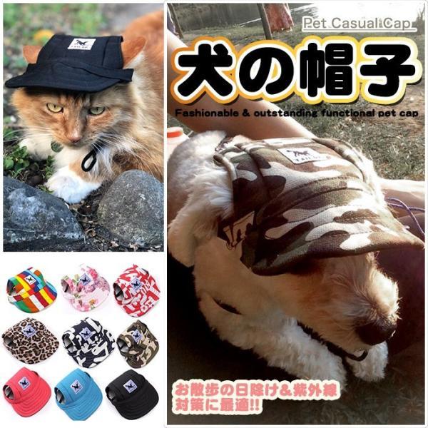 犬 帽子 猫 キャップ ペット 服 犬の帽子 sevenbridge