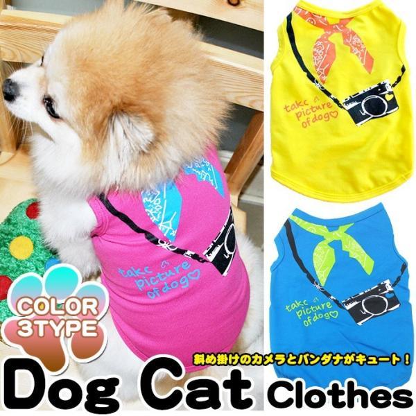 犬 猫 服 ウェア ペット ドッグ ドッグウェア 小型犬 中型犬 カメラ バンダナ タンクトップ|sevenbridge