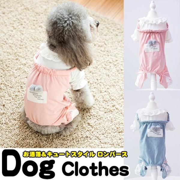 犬 服 ウェア つなぎ  ペット レース かわいい ドッグ ドッグウェア オーバーオール 小型犬 中型犬|sevenbridge