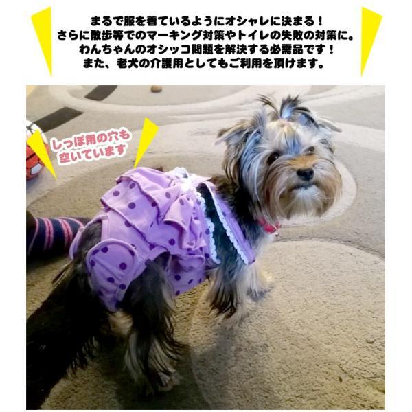 犬 マナーウェア マナーベルト フリル 服 マナーバンド オムツカバー ドッグウェア 犬の服 しつけ マーキング防止 トイレ 介護|sevenbridge|02