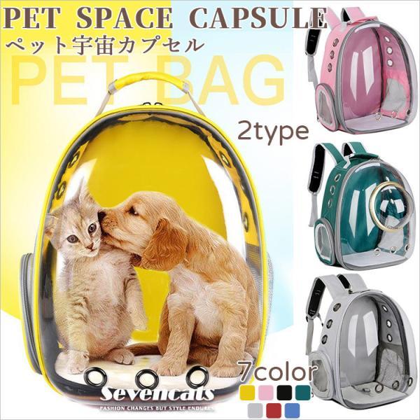 キャリー ペットキャリーバッグ リュックキャリー 宇宙船 ペット製品 2type バッグ 通気 透明 リュックサック キャリーバッグ かわいい 送料無料