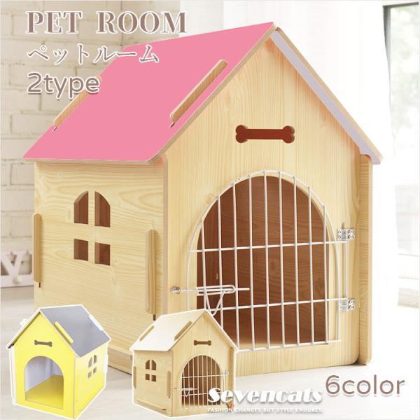 犬小屋 犬舎 ドッグハウス ペットサークル ペットケージ ペット製品 室外 防寒 安全 かわいい ワンちゃん 犬舎 木製 送料無料 いぬ ハウス 家 小屋 サークル DIY