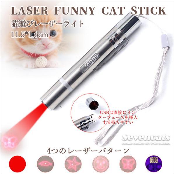 猫用おもちゃ 猫グッズ 猫用玩具 LED レーザーポインター ペット用品 おもちゃ UVライト USB充電 3WAY機能 ストレス解消 送料無料