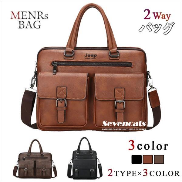 ブリーフケース メンズ ビジネスバッグ ショルダーバッグ レザーバッグ カバン 通勤バッグ 2way 斜めがけ 大容量 鞄 送料無料|sevencats