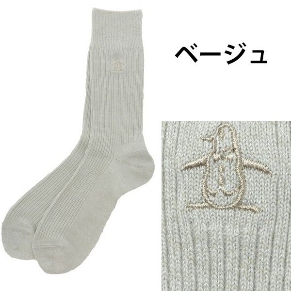 (メール便対応) マンシングウェア メンズ 靴下 ソックス ゴルフウェア 定番 無地 JAMJ001|sevenebisu-net|04