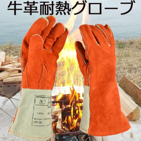 耐熱 グローブ キャンプ 手袋 ストーブ 焚き火台 溶接 薪ストーブ 裏起毛 牛革 バーベキュー 作業用 BBQ