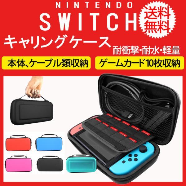 ニンテンドースイッチケース任天堂NintendoSwitchハードケースキャリングケース耐水耐衝撃軽量収納ポーチ赤黒青ピンク