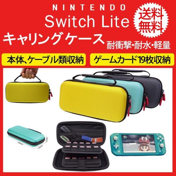 NintendoSwitchLiteニンテンドースイッチライトケース任天堂ハードケースキャリングケース耐水耐衝撃軽量収納ポーチ