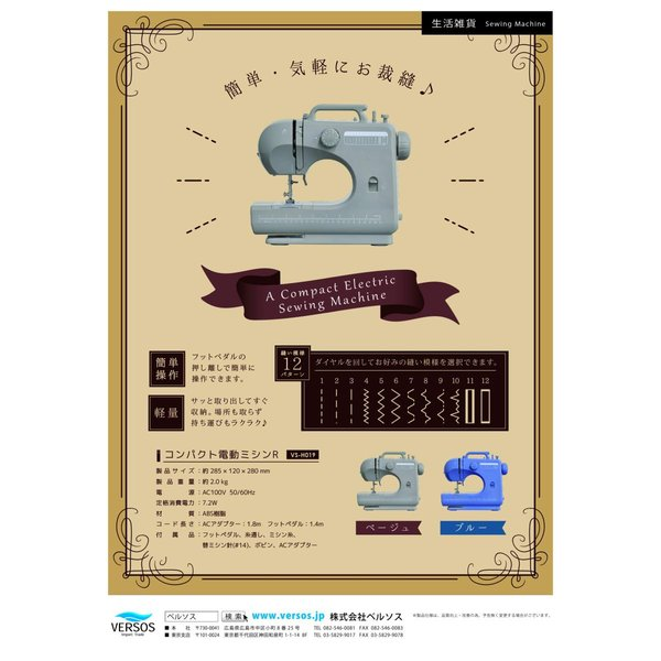 電動ミシン ベルソス(VERSOS) コンパクト電動ミシンR VS-H019 ベージュ|sevenle7|02