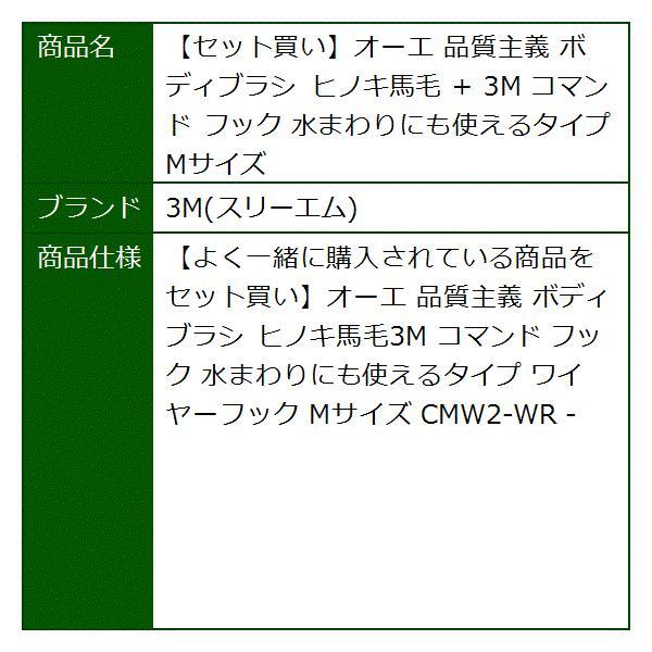 セット買いオーエ 品質主義 ボディブラシ ヒノキ馬毛 + コマンド フック 水まわりにも使えるタイプ Mサイズ|sevenleaf|03