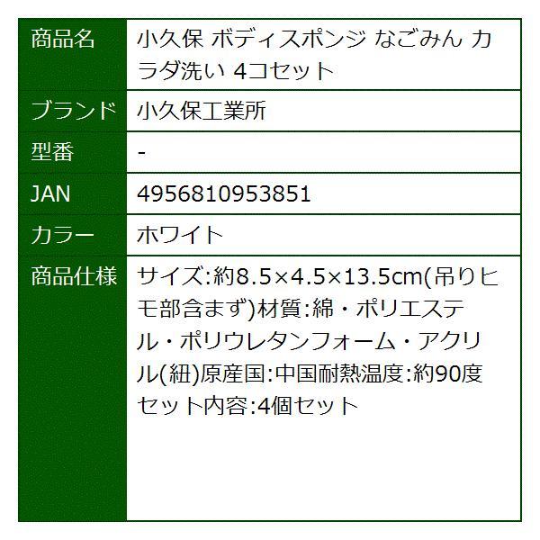 小久保 ボディスポンジ なごみん カラダ洗い 4コセット(ホワイト)|sevenleaf|02