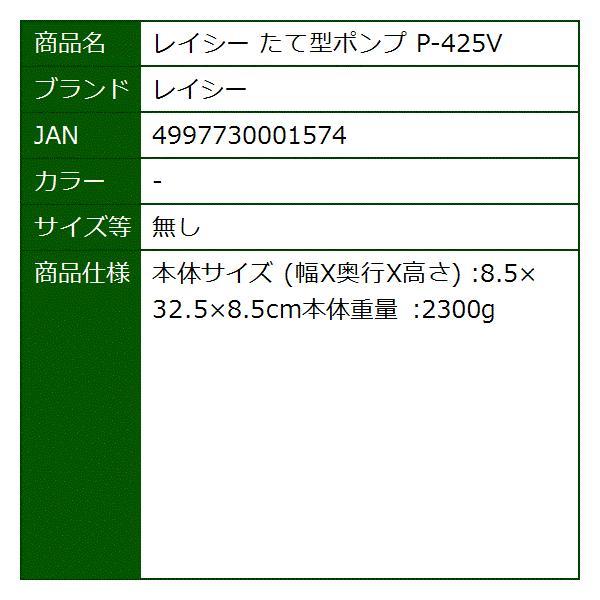 たて型ポンプ P-425V(-)|sevenleaf|02