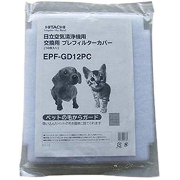 HITACHI空気清浄機フィルター[EPF-GD12PC]