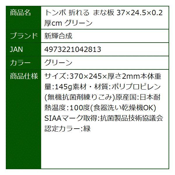 トンボ 折れる まな板 37×24.5×0.2厚cm(グリーン)|sevenleaf|08