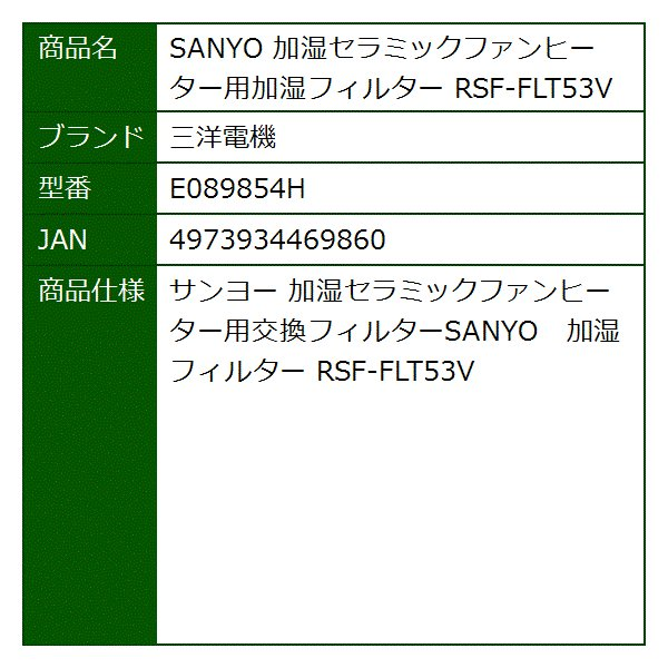 SANYO 加湿セラミックファンヒーター用加湿フィルター RSF-FLT53V[E089854H]